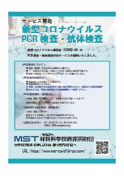 新型コロナウイルスPCR検査・抗体検査 表紙画像