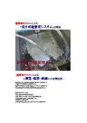 超音波テスターによる「流水式超音波システム」を開発 表紙画像