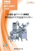 冷凍定量スライサー『アテナ NFP-410PT』 表紙画像
