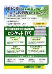 切土法面の緑化 軟岩I・硬質土壌用植生マット『ロンケット DX』 表紙画像