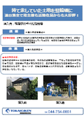【導入事例】鴨居駅前千代松駐輪場