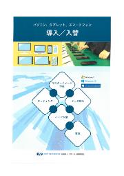 パソコン・タブレット・スマートフォン 導入/入替サービス 表紙画像