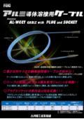 アルミ導体溶接用ケーブル『AL-WCCT』