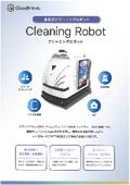 自走式スクラバー(床洗浄機)『クリーニングロボット』