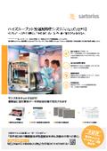 ハイスループット生細胞解析システム『IncuCyte S3』 表紙画像