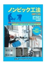 あと施工耐震補強 ノンピック工法(NP工法) 表紙画像