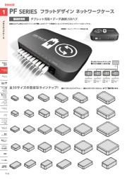 タカチ電機工業 ネットワークプラスチックケース 表紙画像