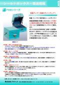無料プレゼント!『シールドボックス・電波暗箱 製作事例集』