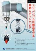 【製品チラシ】新ロボットハンド『Aハンド』 表紙画像