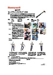 墜落制止用器具|セーフティーストラップ 9099 表紙画像