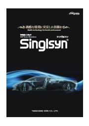 アブソリュート角度検出器「Singlsyn(シングルシン)」 表紙画像