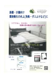 """防カビ・抗菌材料製品『wasap""""』活用事例 表紙画像"""