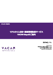リアルタイム空き・混雑情報配信サービス『VACAN Maps』 表紙画像