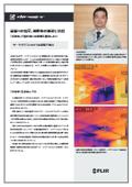 【サーモグラフィカメラ導入事例】雨漏りの特定、補修後の確認に活用