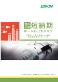 【国内工場短納期 ボールねじ】カタログ 表紙画像