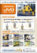 無動力式真空吊り具 JVDバキュームリフト