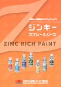 日本ペイント防食コーティングス 亜鉛末塗料 ジンキー