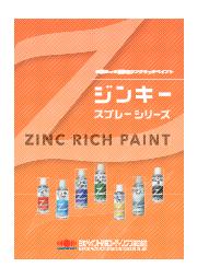 日本ペイント防食コーティングス 亜鉛末塗料 ジンキー 表紙画像