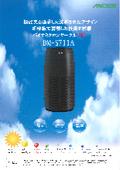 光触媒式 除菌・消臭器『バイオミクロンサークルPRO』BM-S711A 表紙画像