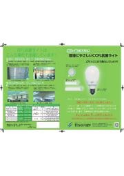 CCFL抗菌ライト 表紙画像