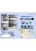 統合業務システム『CASE-Pro 紙器版』