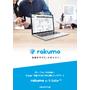 クラウドツール『rakumo for G Suite(TM)』カタログ 表紙画像