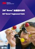 『3M Novec 高機能性液体シリーズ』 表紙画像