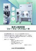 抗がん剤調製用 ファーマシー・アイソレーター