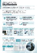 IoT型マンホールセンサーシステム『SkyManhole』 耐環境タイプ 水位計