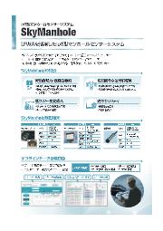 IoT型マンホールセンサーシステム『SkyManhole』 耐環境タイプ 水位計 表紙画像