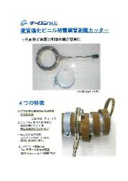 【キーロン対応】硬質塩化ビニル被覆鋼管剥離カッター 表紙画像