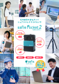 クラウド型ウェアラブルカメラ『safie Pocket2』