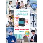 クラウド型ウェアラブルカメラ『safie Pocket2』 表紙画像