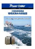 三相交流電源式 循環式海水冷却装置『パワーチラー』 表紙画像