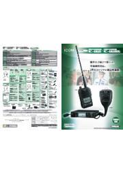 【プロ用無線機】デジタル簡易無線登録局 IC-D60/IC-D6005 表紙画像