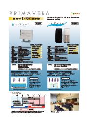 空気清浄機『PRIMAVERA』 表紙画像