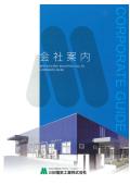 三田電気工業株式会社 事業案内