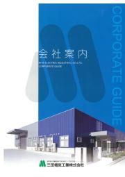 三田電気工業株式会社 事業案内 表紙画像