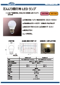 DC定電圧LEDランプは12~24Vバッテリーで動作!広配光だからだんじり、山車の提灯に最適! 表紙画像