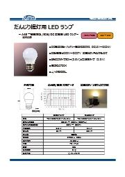 電球形LEDランプだんじり提灯LEDは12~24Vのバッテリー駆動!広配光だからだんじり、山車の提灯に好適! 表紙画像