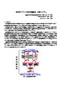 「無線式スマート設備状態監視・診断システム」の解説 表紙画像
