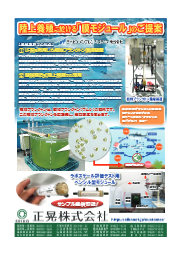 『陸上養殖における膜モジュールのご提案』 表紙画像