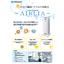 空気循環式紫外線清浄機『エアーリア コンパクト』 表紙画像