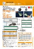 細配管用ヒーター 「WANIヒーター」 表紙画像