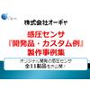 株式会社オーギャ センサ開発品事例集+[自動保存済み].jpg