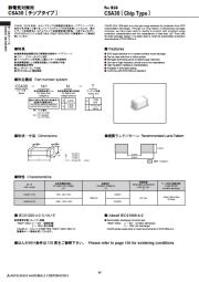 静電気対策用サージアブソーバ CSA30 表紙画像