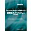 【NWT展にて無料配布】EFT/B(バースト)試験法ガイドブック  IEC 61000-4-4 Ed.3.0 表紙画像