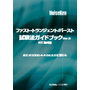 【配布禁止】IEC61000-4-4試験法ガイドブック_Ver2.jpg