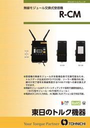 【新通信モード対応】ポカヨケ(締め忘れ防止)用無線モジュール交換式受信機R-CM 表紙画像
