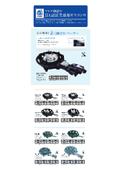マルデ鋳器のJIA認証業務用ガスコンロ『Zバーナー』 表紙画像
